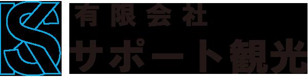 福井県の貸切バス・送迎バスは有限会社サポート観光