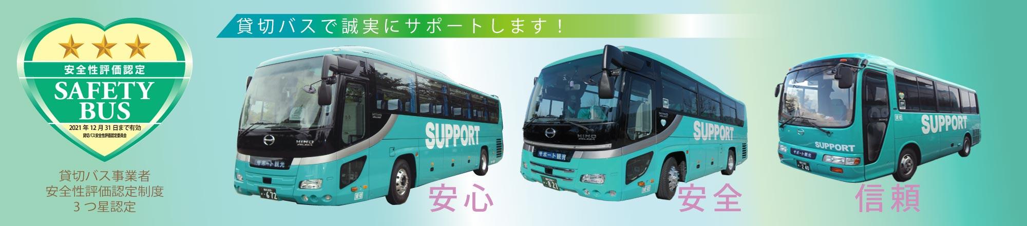サポート観光は貸切バスで誠実にサポートします