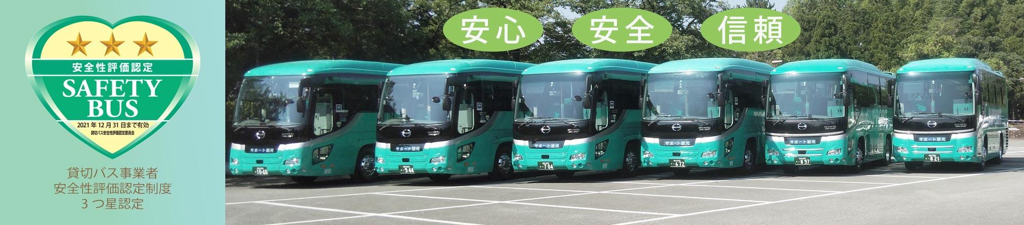 サポート観光は安全性評価三つ星の貸切バス事業者