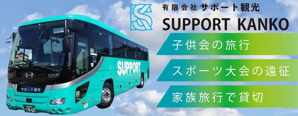 子供会・スポーツの遠征にサポート観光の貸切バス
