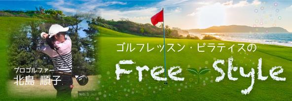 ゴルフレッスン・ピラティスの「FreeStyle