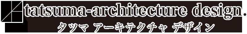 tatsuma-architecture design.は福井のデザイン住宅・デザイナーズハウスを建築・設計します