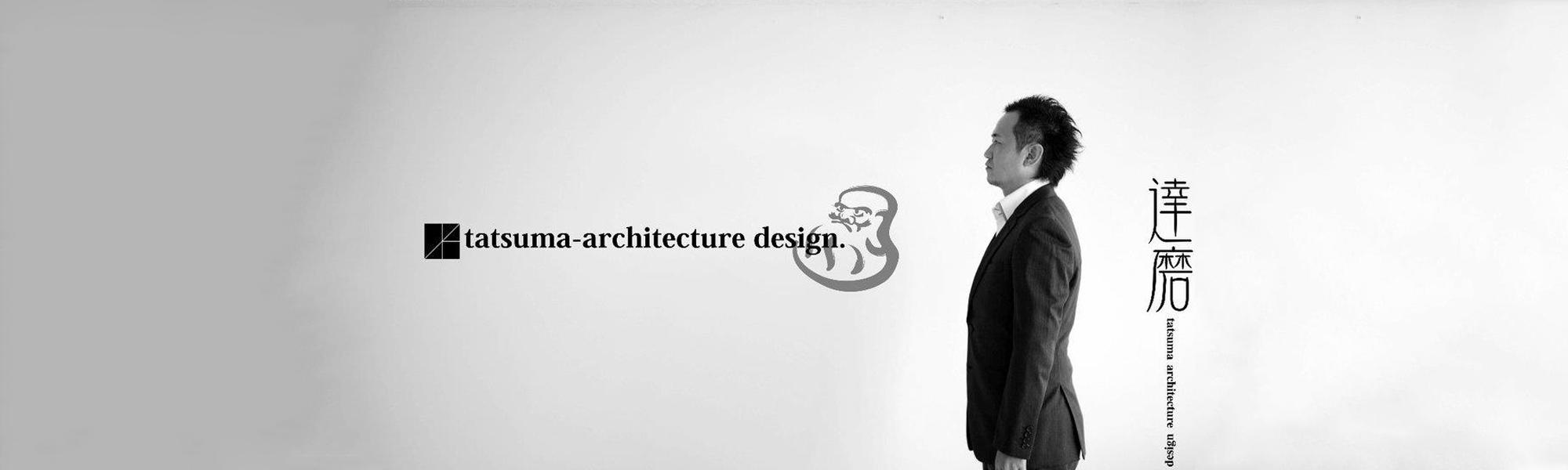 坂田達磨はタツマ アーキテクチャ デザインの住宅デザイナーです
