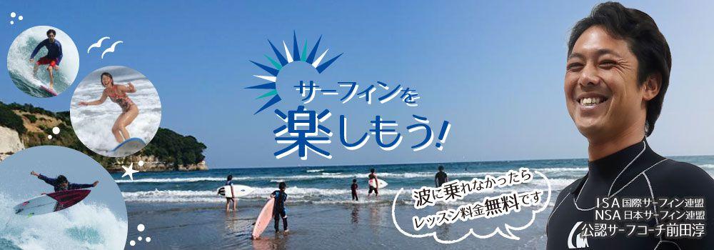 サーフィンを楽しもう!波に乗れなかったらレッスン料金は無料です。ISA国際サーフィン連盟・NSA日本サーフィン連盟公認サーフコーチ前田淳【CAN DOサーフィンスクール】福島県いわき市ウエストコースト