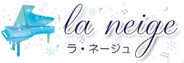 戸田市・蕨市のピアノ教室 la neige(ラ・ネージュ)