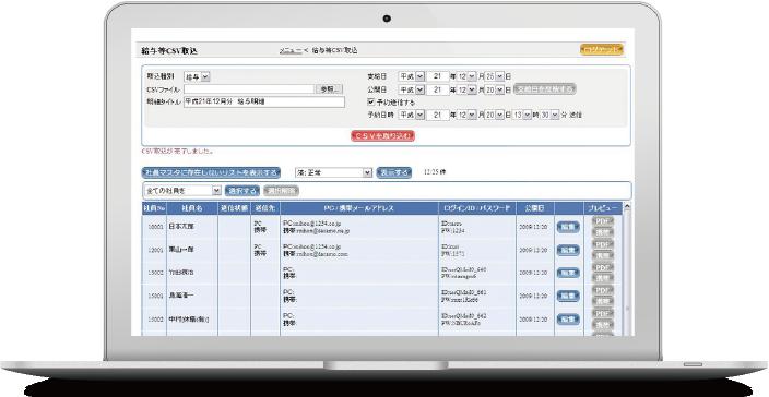 給与明細書WEBサービス管理者CSV取り込み画面