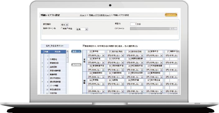 給与明細書WEBサービス管理者レイアウト設定画面
