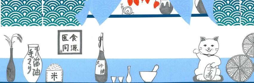 chez les japonaises - invitez-vous chez les japonaises - Formation Cuisine Japonaise