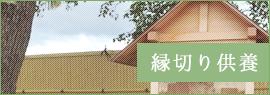 大法寺の縁切り供養