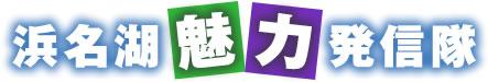 浜名湖魅力発信隊