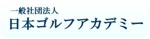 一般社団法人 日本ゴルフアカデミー