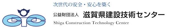 公益財団法人滋賀県建設技術センター