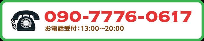 090-7776-0617(お電話受付:13:00~20:00)