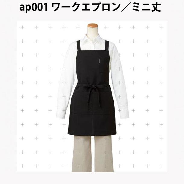 ep001bワークエプロン・ミニ丈