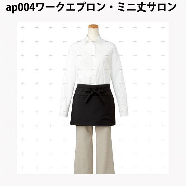 ap004ワークエプロン・ミニ丈サロン