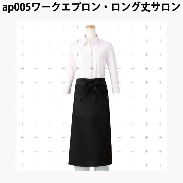 ap005ワークエプロン・ロング丈サロン