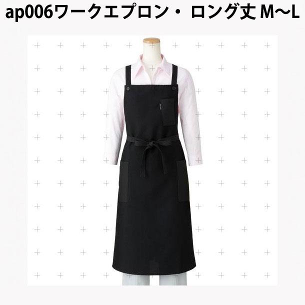 ap006ワークエプロン・ ロング丈 M〜L