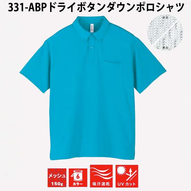 331-ABPドライボタンダウンポロシャツ