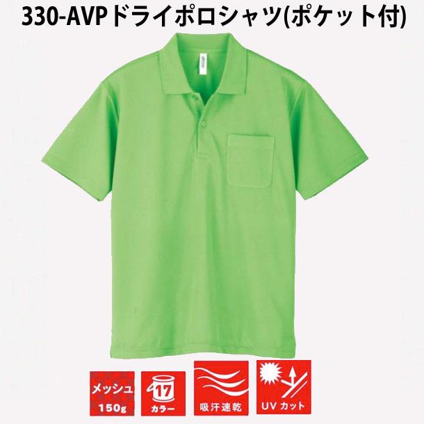 330-AVPドライポロシャツ(ポケット付)
