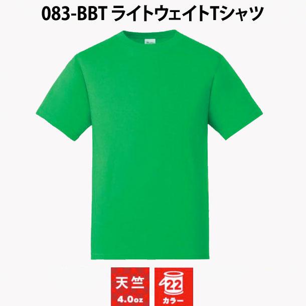 083-BBT ライトウェイトTシャツ