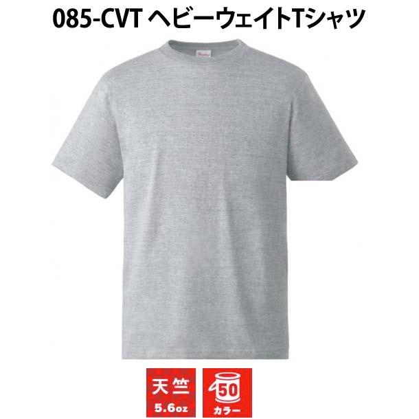 085-CVT ヘビーウェイトTシャツ