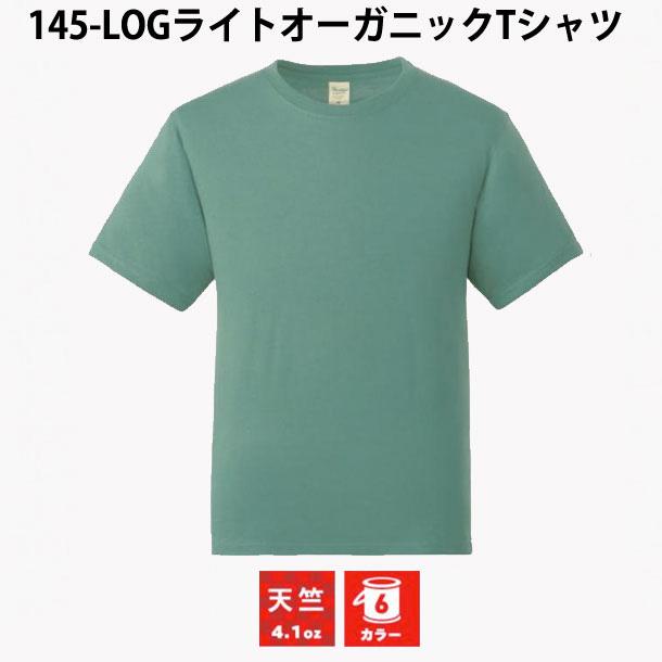 145-LOGライトオーガニックTシャツ