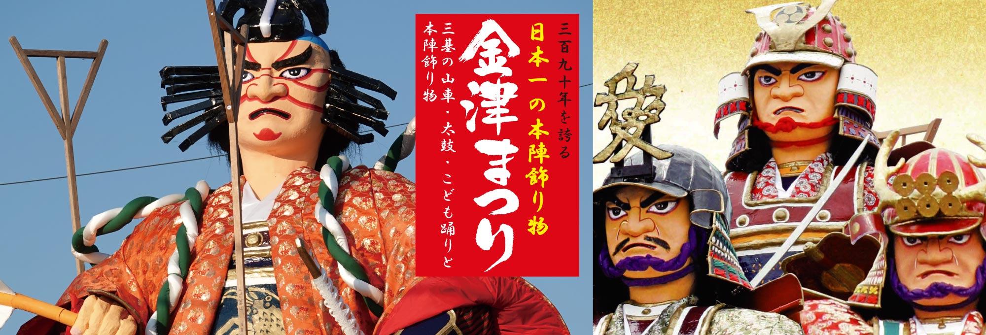 金津まつりの本陣飾り物は日本一です