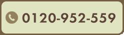 0120-952-559