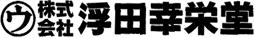 株式会社浮田幸栄堂