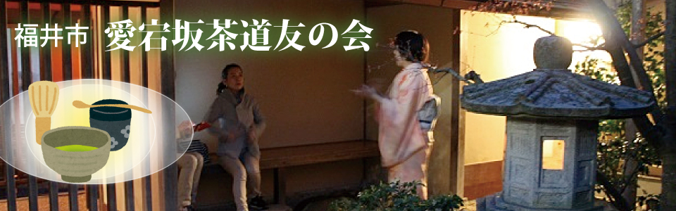 福井市愛宕坂茶道友の会