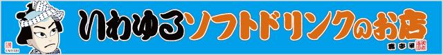 いわゆるソフトドリンクのお店ロゴ