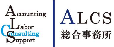 ALCS総合事務所 採用専用サイト