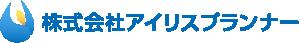 株式会社アイリスプランナー