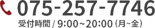 電話番号075-257-7746。受付時間:平日の9時から20時まで