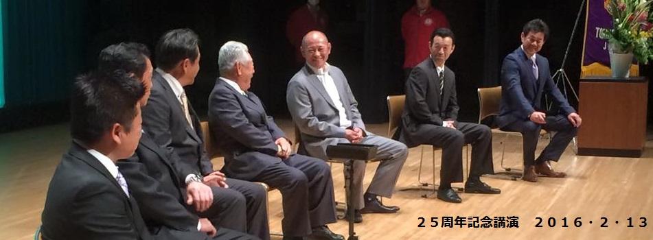 取手中央ライオンズ記念講演