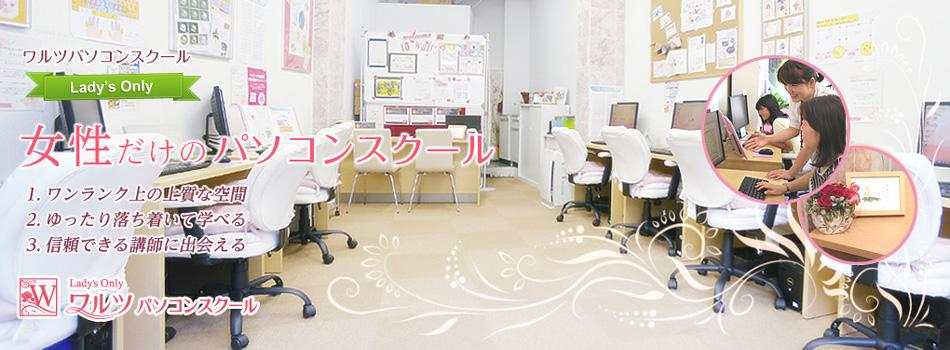 女性専用・ワルツ町田教室です!