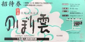 のぼり雲の招待券