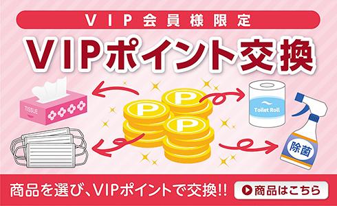 VIPポイント交換