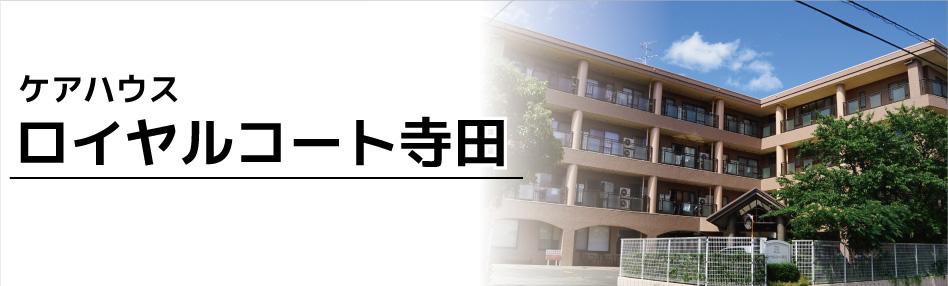 ロイヤルコート寺田
