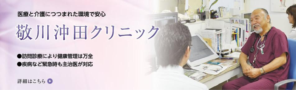 敬川沖田クリニック