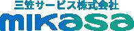 三笠サービス株式会社 はリサイクルトナービジネス関連商品から食品まで、様々な産業に関わる商品を取扱う総合商社です