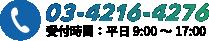 03-4216-4276