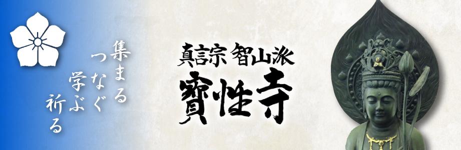 宝性寺のホームページ