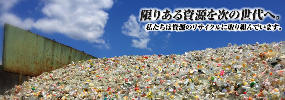 限りある資源を次の世代へ。私たちは資源のリサイクルに取り組んでいます。