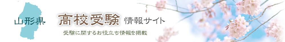 「山形県」の高校受験情報サイト