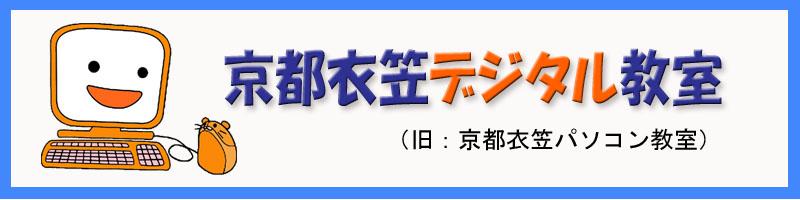 京都衣笠パソコン教室