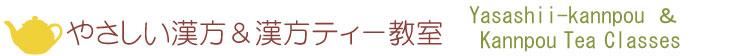 漢方ティーセラピー