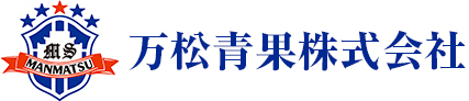 万松青果株式会社