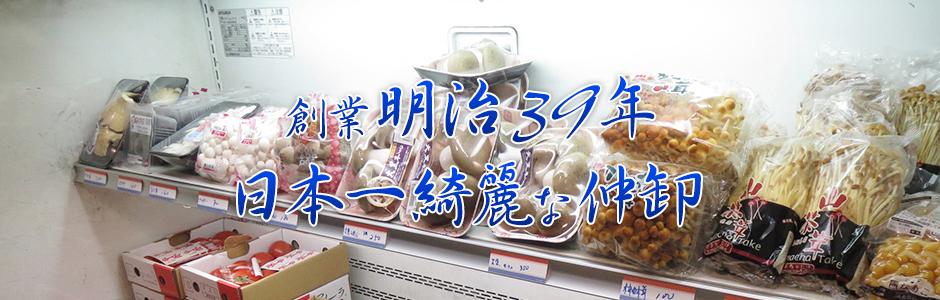 創業明治39年。日本一綺麗な仲卸。