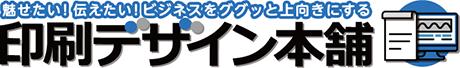 印刷デザイン本舗|名刺・パンフレット・WEBサイト制作